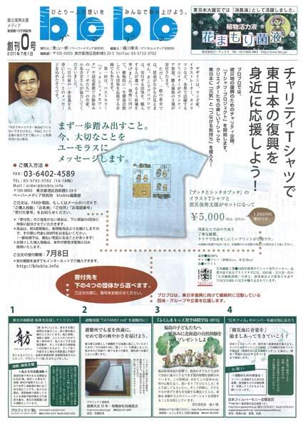 チャリティTシャツで東日本復興を!