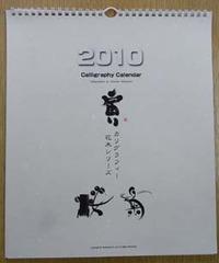 新しい年は「遊墨民」カリグラフィー花木シリーズで!!!