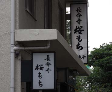 ディープな墨田自転車ツアー 言問団子&桜もち No.2