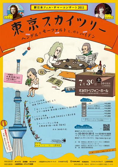 今年も開催新日本フィルサマーコンサート!