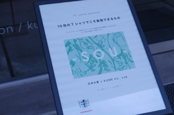 テーマは「創」第二回日本の書Tシャツ展!