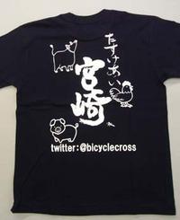 宮崎 口蹄疫問題支援Tシャツ販売決定!