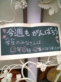 メッセージ!? (^v^)