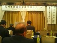 九州県議会議員交流セミナー