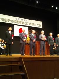 宮崎県更正保護事業顕彰式典