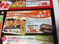 Foodly×馬渡【馬渡の餃子弁当】販売いたします!
