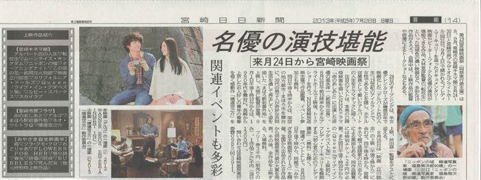 宮日新聞に情報掲載!