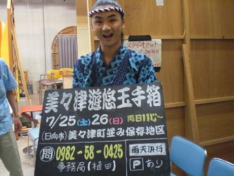 昨日は、NHKいっちゃが伝言板に出演