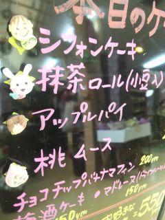 ♪本日のスイーツ♪3/26