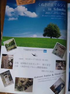 ☆7/27,28くぬぎの丘マルシェ☆延岡においでよっ♪