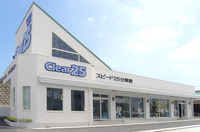 Clear25 フクイ車検センター