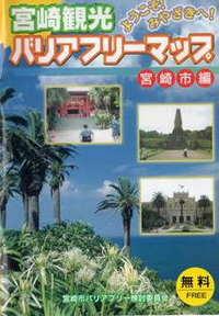 宮崎観光バリアフリーマップが完成しました