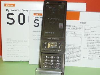 新品☆au★S003☆★Cyber-shot☆防水携帯入荷!