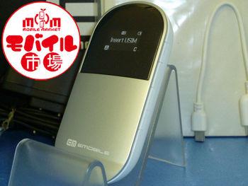 中古★EMOBILE☆pocket WiFi★D25HW☆