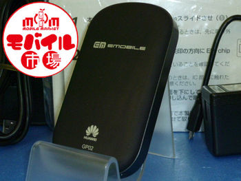 中古★EMOBILE☆pocket WiFi★GP02☆入荷