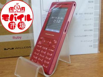 モバイル市場★中古☆WILLCOM★WX01S☆解約済み★PHS☆入荷!