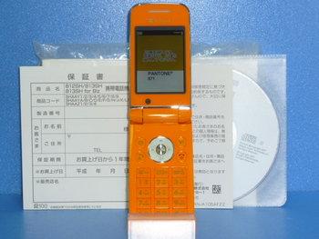 中古☆SoftBank★812SH☆ソフトバンク★携帯☆入荷