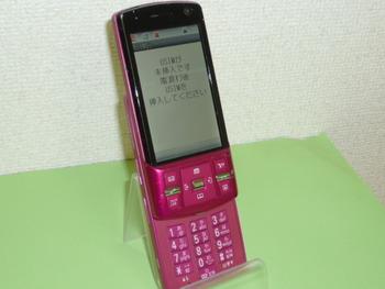 SoftBank 920T ソフトバンク 入荷。