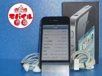 中古☆SoftBank★iPhone4 32GB☆残債無し★入荷