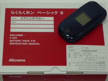 新品未使用★docomo☆F-07A★らくらくホン☆入荷!