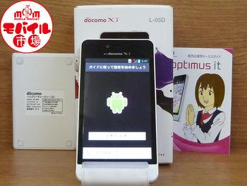 モバイル市場☆中古★docomo☆L-05D★ドコモ☆Xi★白ロム☆入荷!