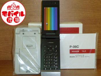 中古☆docomo★P-06C☆ドコモ★白ロム☆入荷