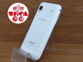 モバイル市場★中古☆docomo★GALAXY S☆SC-02B★白ロム