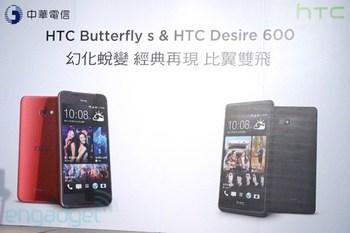 HTCが『バタフライ s』を発表しました
