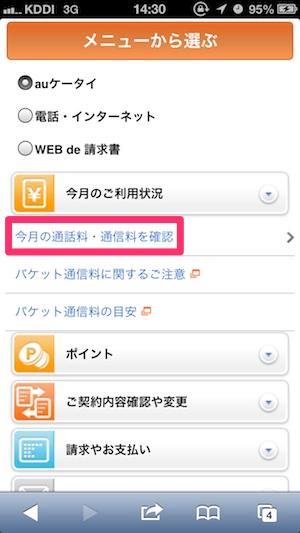 au【iPhone5】データ通信量を確認する方法