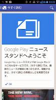 Google、気になるニュースを閲覧できるアプリ「Google Playニューススタンド」をリリース