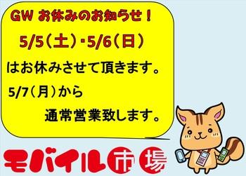 GW お休みのお知らせ!!