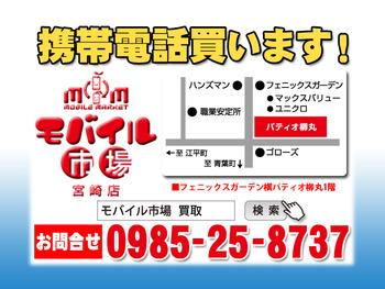 モバイル市場 宮崎店 UMK CM放送中!!