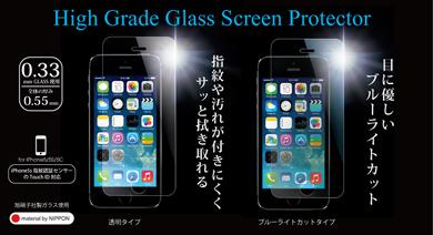 スタンダード&ブルーライト低減タイプのiPhone 5/5s/5c対応ガラスフィルム