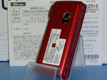 新品未使用☆au★S005☆BRAVIA Phone★入荷!