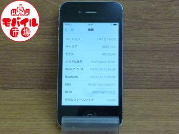 モバイル市場★中古★au☆iPhone4S 16GB★MD236J/A★白ロム☆入荷