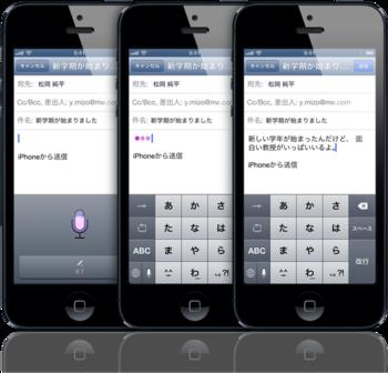 iPhone5 高機能☆siri☆