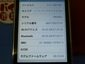 美品☆SoftBank★iPhone3G 8GB☆入荷!!