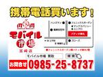 モバイル市場 宮崎店