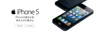 超高速ワイヤレス接続搭載 iPhone5