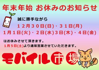 年末年始営業日のお知らせ!