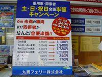 九商フェリー(熊本~島原航路)