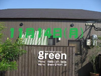 11月のイベント⑤(green)参加者さま。