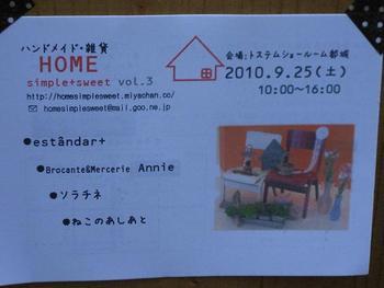 イベント(HOME)