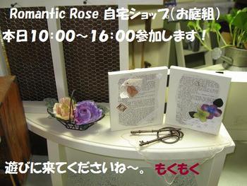 本日は。。。Romantic Roseさんへ。