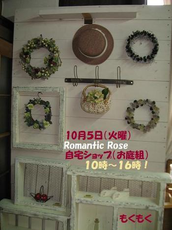 5日(Romantic Roseさん)へ!