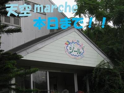 天空marche本日2日目!
