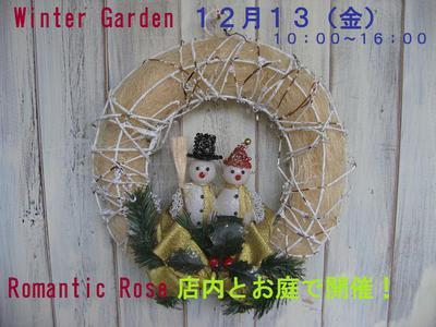 今年最後のイベント「Winter Garden」13日(金)