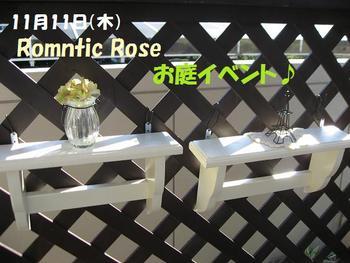 明日はRomantic Roseさんへ。