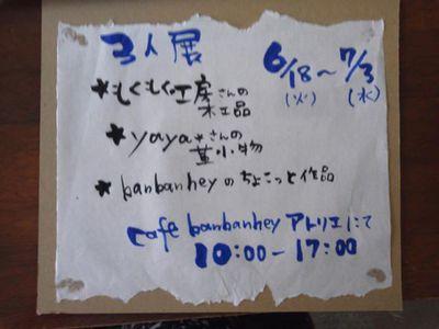 明日から「3人展」開催♪
