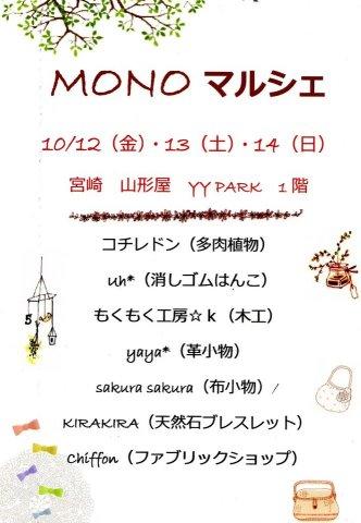 次のイベントは~MoNoマルシェ♪